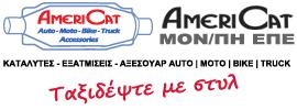 americat.gr